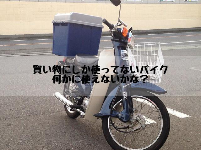 バイク(原付)を使って趣味を広げてみよう!!